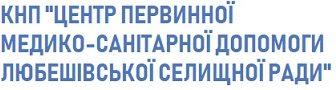 """КНП """"Центр первинної медико-санітарної допомоги Любешівської селищної ради"""""""