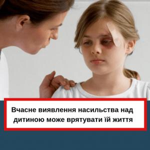 Вчасне виявлення насильства над дитиною може врятувати їй життя